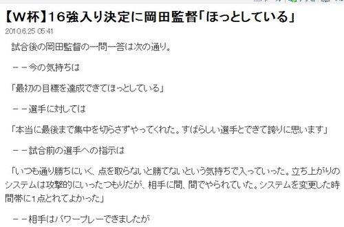 日本主帅:日本诠释了团队精神 每个人都很棒