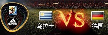 乌拉圭VS德国首发:弗兰带伤作战 克洛泽替补