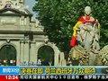 视频:大战一触即发 荷兰西班牙万众期待