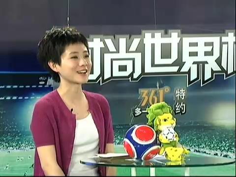 视频特辑:时尚世界杯05 宝贝谈看球护肤心经