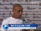 32强探营-视频:腾讯专访卡洛斯 望来华踢球