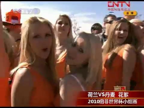 视频策划:荷兰VS丹麦花絮 荷兰美女团抢眼