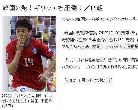 体育日刊:韩国队压倒性优势 2比0轻取希腊队