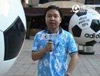 32强探营-视频:曼德拉广场上巨型足球展示会