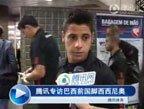 32强探营-视频:腾讯专访巴西前国脚西西尼奥