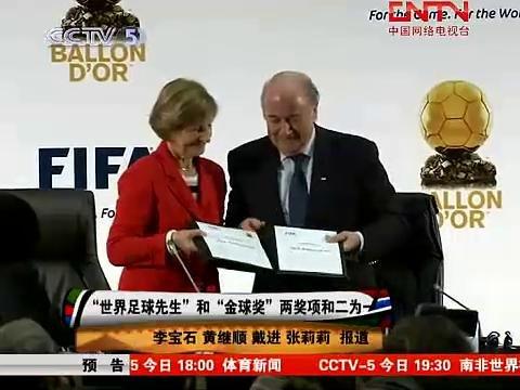 视频:世界足球先生和金球奖两奖项合二为一