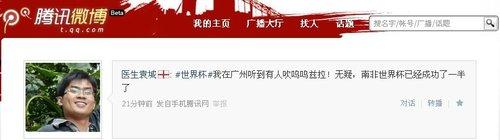 网友畅聊世界杯 在广州听到有人吹呜呜祖拉