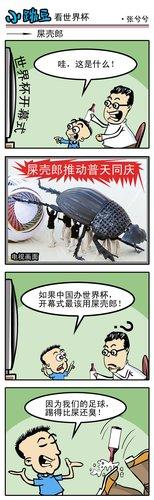 漫画:小蹦豆看世界杯 借屎壳郎讽中国足球