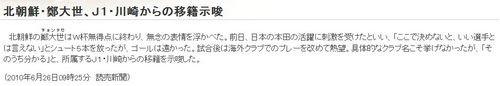 郑大世不满世界杯表现 欲离开日本赴欧洲联赛