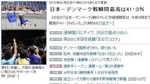 百名日本球迷跳河庆晋级 万人围观重现02一幕