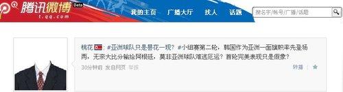 微博网友:亚洲球队只是昙花一现?