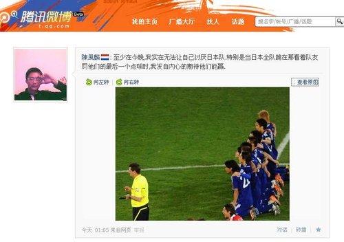 热议日本vs巴拉圭 实在无法让自己讨厌日本队