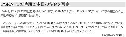 陆军否认本田转会传闻 进军皇马巴萨只是传说