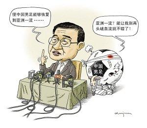 扬子晚报:三记耳光拷问中国足球