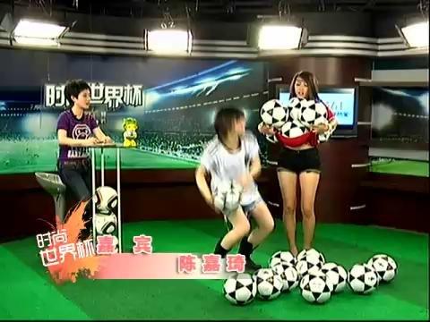 时尚世界杯14期:长腿MM挑战游戏露蛮腰