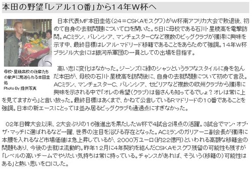 日媒曝本田圭佑终极梦想:皇马10号非我莫属