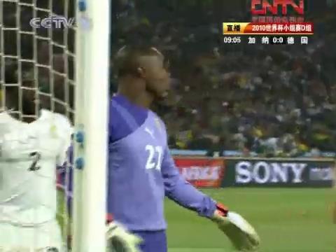 视频:世界杯D组 德国1-0加纳上半场