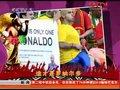 """视频:这些球迷有看头 赛场惊现""""罗纳尔多"""""""