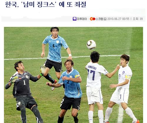 韩媒:输乌拉圭延续魔咒 韩国继续逢南美不胜