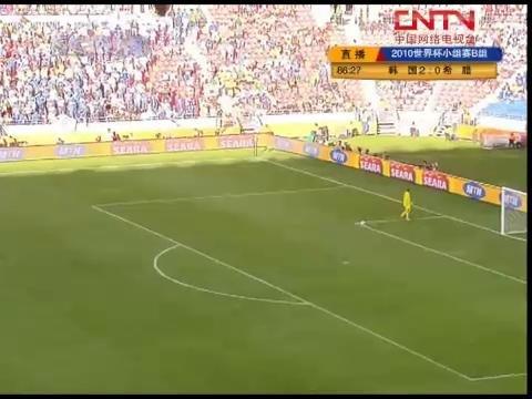 视频:世界杯B组赛事 韩国vs希腊85-90分钟