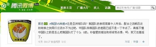 网友微博议世界杯比赛 韩国表现令人咋舌