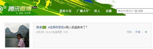网友微博热议世界杯家规 男人的盛典来了?