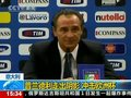 视频:普兰德利带意大利走出阴影 冲击欧洲杯