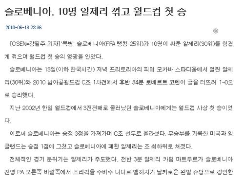 韩媒:格扎尔染红是转折 10人阿队竟有一卧底