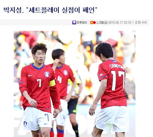 朴智星:输球只因打不出配合 韩国出线没问题
