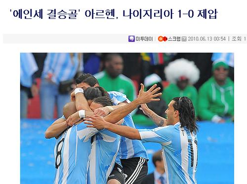 韩媒OSEN:阿根廷华而不实 惋惜梅西未能破门