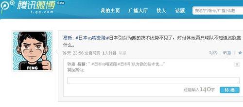 微博围观日韩:技术没了 日本靠什么小组出现