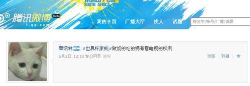 网友微博议世界杯家规 做饭吃的有看电视权利