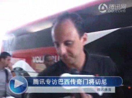 32强探营-视频:腾讯专访巴西传奇门将切尼