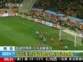 视频:乌拉圭奇迹死里逃生 点球胜加纳进四强