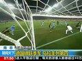 视频:德国队蝉联季军 乌拉圭队屈居第四