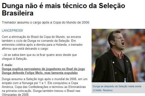 邓加宣布辞去巴西主帅 拒绝大罗之人含恨离去