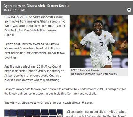 法新社:吉安成加纳之星 塞尔维亚暗淡无光