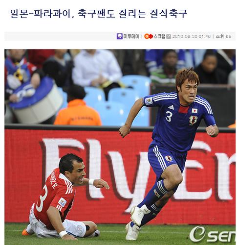 韩媒:淘汰赛首轮闷平接点球 四年前情景再现