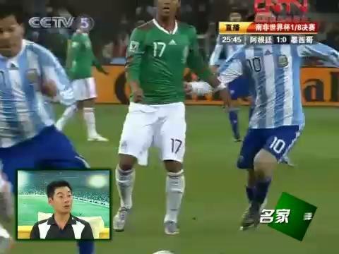 名家评球53期:邓乐军中场点评 误判困墨西哥