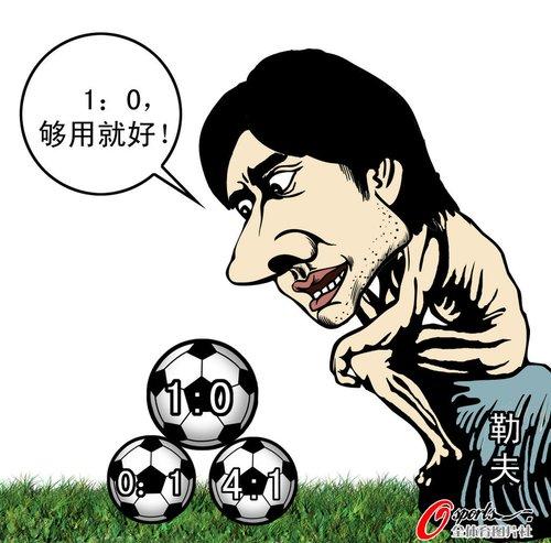 """漫画:勒夫迷恋""""1-0主义"""""""