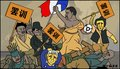漫画:法国内讧升级 队员集体罢训
