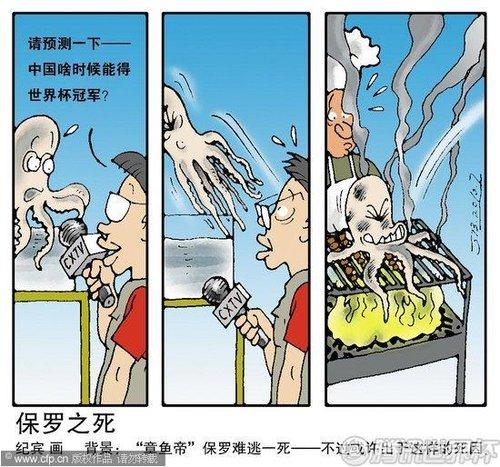 """漫画:""""章鱼哥""""保罗之死恐龙的牙齿有多少颗图片"""