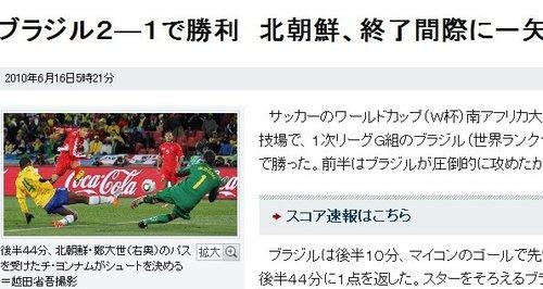 朝日新闻:朝鲜一球赢得尊重 郑大世巧妙助攻