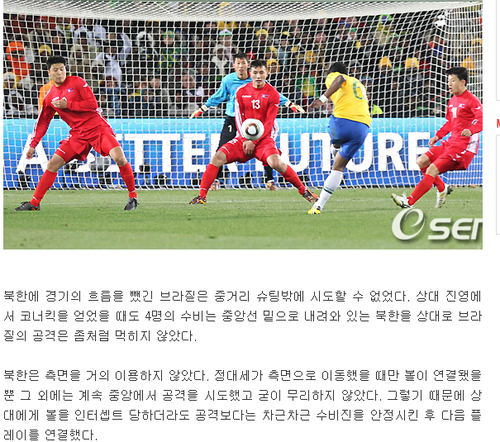 韩媒:韩国当学朝鲜防守绝技 此招可制阿根廷