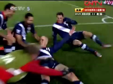进球视频:布拉德利闪电杀出 追魂腿人神共绝