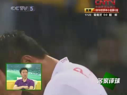 视频特辑:名家评球31 朝鲜0-7惨败提前出局