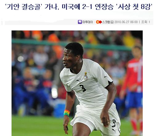 韩媒:吉安技惊四座定乾坤 加纳队更上一层楼