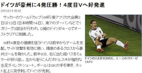 产经新闻:德国4球大胜对手 冲击世界杯第4冠