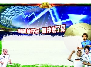 《北京晨报》:股评世界杯 谁夺冠股神说了算_