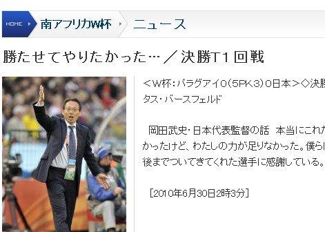 日本主帅:已尽最大努力 感谢球员坚持到最后